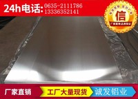 1.3mm鋁板多少錢一噸