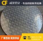 3.4mm防滑铝板最新价格