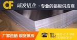 3mm花纹铝卷板生产加工