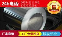 彩涂铝板2.3mm供应商
