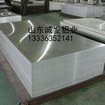 保溫鋁板廠家價格
