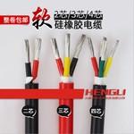 鍍錫線芯導體JFG硅橡膠電纜