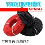 KFG高溫硅橡膠電纜7芯對絞