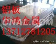 7020中厚铝板,LY2镜面铝板