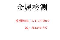 廣州硬化層深度測試檢測公司