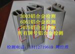 惠州鋁鑄件磁粉探傷檢測缺陷檢測