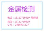 廣州市鋁合金表面粗糙度檢測