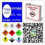 广州铝合金材料MSDS检测
