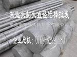 5050-H38铝棒力学性能介绍