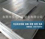 專業提供生產7019航空硬鋁材料