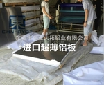 进口7050铝板价格 7050铝板厂家