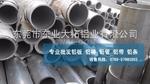 擠壓薄壁5754鋁管 可折彎O態鋁管