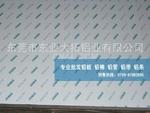西南铝6070铝板 铝镁硅6070铝板