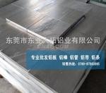 2A14超厚鋁板 2A14鋁板切割