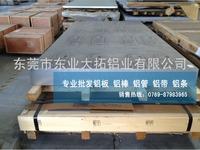 重慶生產6101可氧化鋁板