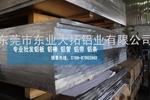 5252氧化铝厚板 5252国标铝板