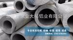 現貨5052精密鋁管規格表