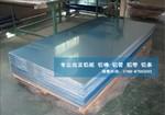 5052h24铝板 料铝合金