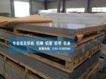 深加工3003鋁板 鋁板元素報告