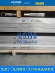 電子精密零件用2024鋁板