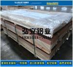 进口防锈铝板 5005-H112超厚铝板