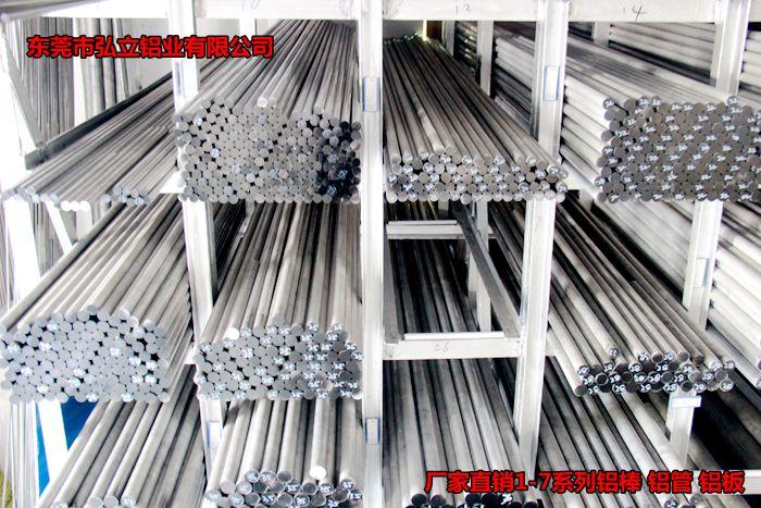 国标7050高强度硬铝棒
