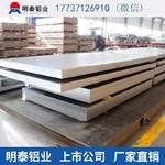 5a05铝板加工厂家