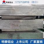上海6061铝板厂家供应