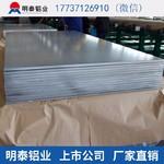 5052H32铝板价格