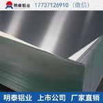 河南3003鋁板廠家