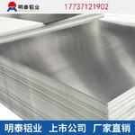 节能环保5052铝板