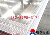 3005鋁合金板