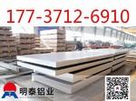 河南明泰鋁業優質供應氧化鋁板