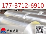 明泰供应8021铝箔纸热销8021铝箔