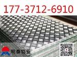 明泰供应5052压花铝板