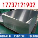 5052铝板市场价格怎么定的