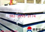 明泰铝业优质6063铝板专业厂家