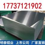 3003船用防銹鋁板多少錢