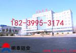 明泰供應6063-t651鋁板建筑門窗