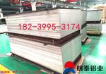 明泰供应5083防锈超厚铝板