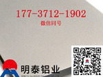 3003深沖鋁板廠家電池殼料價格
