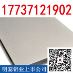 国标5052铝板供货厂家