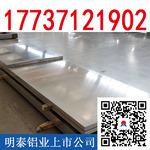 明泰5052超硬鋁板壓花鋁板