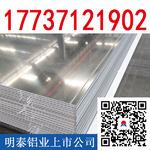 5052铝合金板厂家价格