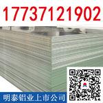 河南明泰5754合金铝板厂家价格