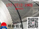 3003防�袛T板供應商明泰鋁業報價