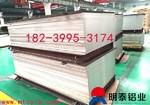 广东5mm5754花纹铝板价格厂家
