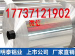 再生鋁3104價格多少