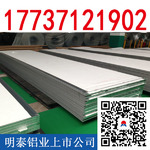 明泰7075t6国标铝板  7075进口铝板