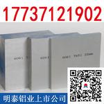 6系淬火、拉伸板6系铝板性能
